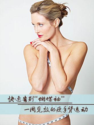 【图】手臂_瘦手臂_瘦手臂的最快方法